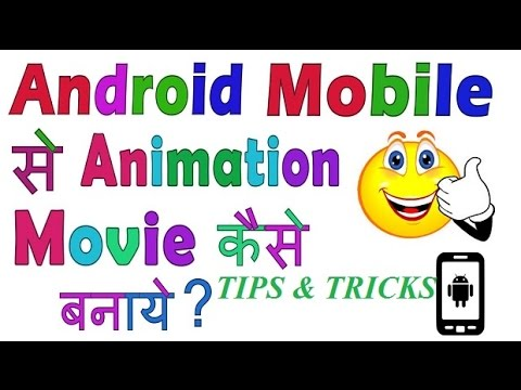 How To Make Animated Videos From Mobile | 3D Animation ...