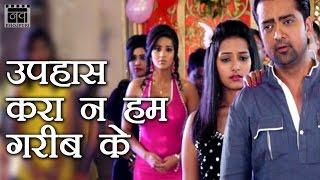 Uphas Kara Na Hum Gareeb Ke | Monalisa, Khurram Beg | Latest Bhojpuri Sad Songs 2016