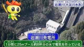 【本編】宮崎の川から生まれる電気~水力発電のお話~