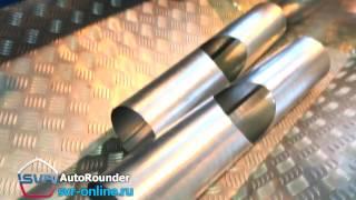 Auto Rounder - вальцовка заготовок под тройники / сегментные отводы(