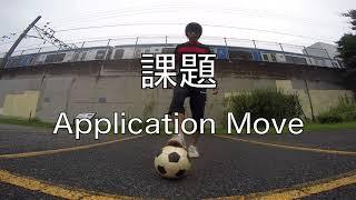 【Freestyle Football】X-Tap Bounce クロスタップバウンス 中級者向けリフティングテクニック