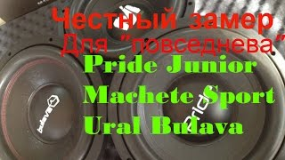 """Выбираем лучший недорогой  """"повседневный"""" сабвуфер.Ural Bulava,Pride Junior,Machete Sport. Кт"""