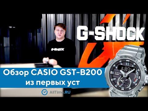 Подробный обзор часов CASIO G-SHOCK GST-B200 из первых уст. AllTime