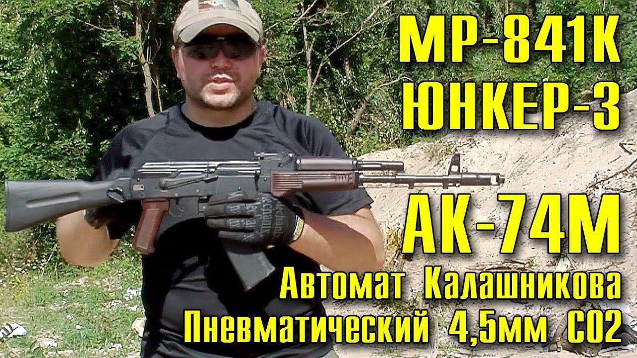 АК-74М Калашников Пневматический 4.5мм на СО2 / МР-841К ...