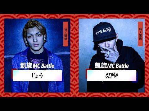 じょう vs CIMA.凱旋MC battle東西選抜春ノ陣ベスト8