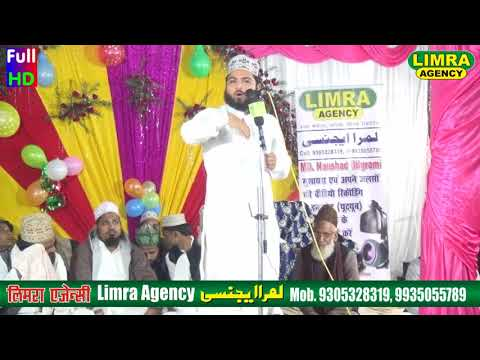 Parvez Aalam नातिया मुशायरा Nizamat Maulana Arshad 17, November 2017 Amethi HD India