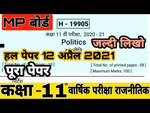 कक्षा 11th वायरल वार्षिक  पेपर  राजनीतिक MP बोर्ड 2021/ Class 11 Annual Paper Politics 12 April 2021
