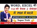 How to convert excel , word, powerpoint to PDF | Hindi  | offline without software | within 5 second