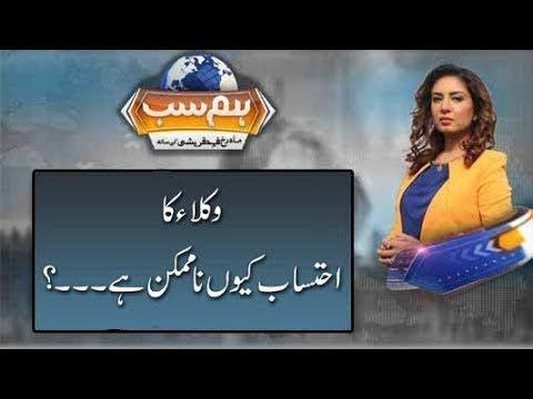 Why accountability of lawyers is impossible? - Hum Sub With Mahrukh Fahad Qureshi 21 August 2017
