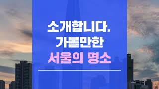 서울의명소소개