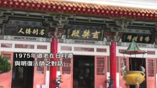 道安法師紀錄片1:吾道南來——道安長老在台弘化身影