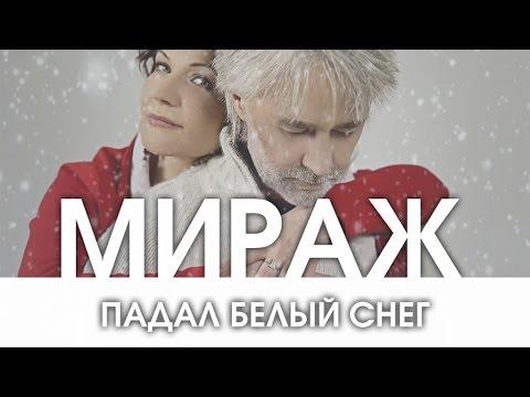 Мираж - Падал белый снег