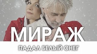 Download Мираж - Падал белый снег Mp3 and Videos
