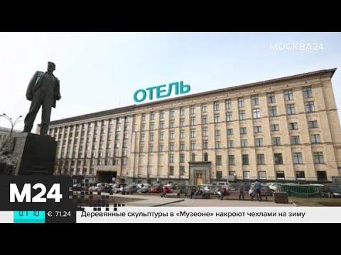 Здания Минэкономразвития в центре столицы выставили на торги - Москва 24