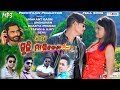 TATE GULI MARIDEMI(Umakant Barik) New Sambalpuri Song (RKMedia) Dont upload it on WEBSITE