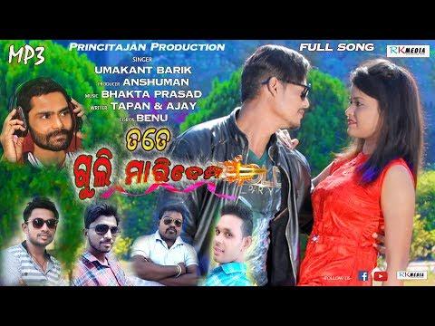 TATE GULI MARIDEMI(Umakant Barik) New Sambalpuri Song (RKMedia) Don't Upload It On WEBSITE