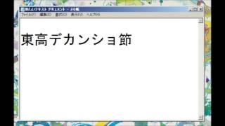 【豊橋東高校】東高デカンショ節