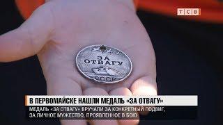 В Первомайске нашли медаль «За отвагу»