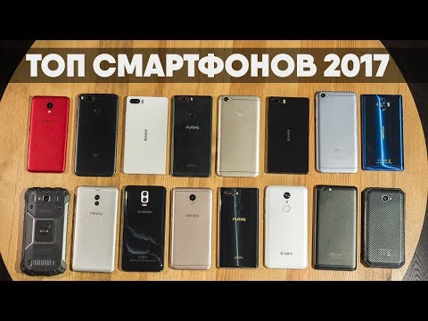 Лучшие Смартфоны на конец 2017 от 90 - 600$ (5 000 - 35 000 р.)