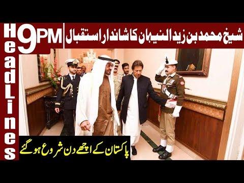 Abu Dhabi Crown Prince Visit In Pakistan | Headlines 9 PM | 6 January 2019 | Express News