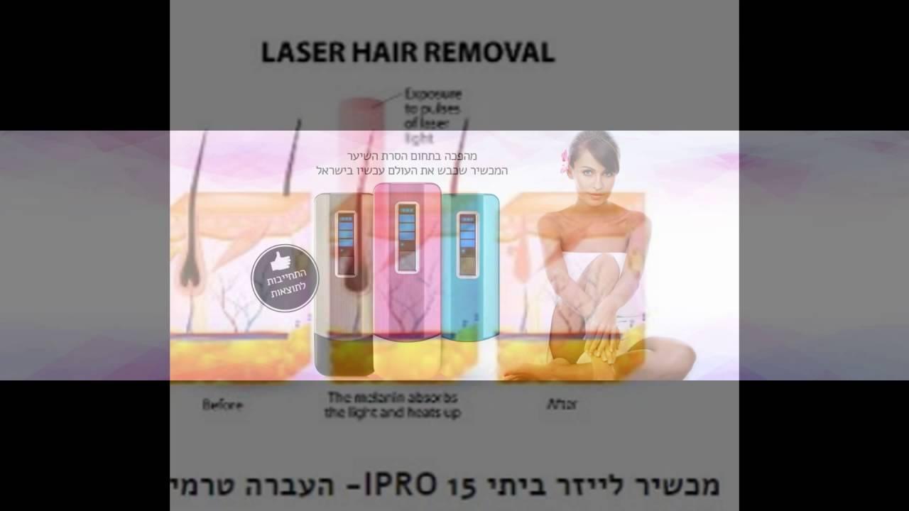 אדיר ipro15 - מכשיר להסרת שיער בלייזר - YouTube IL-77