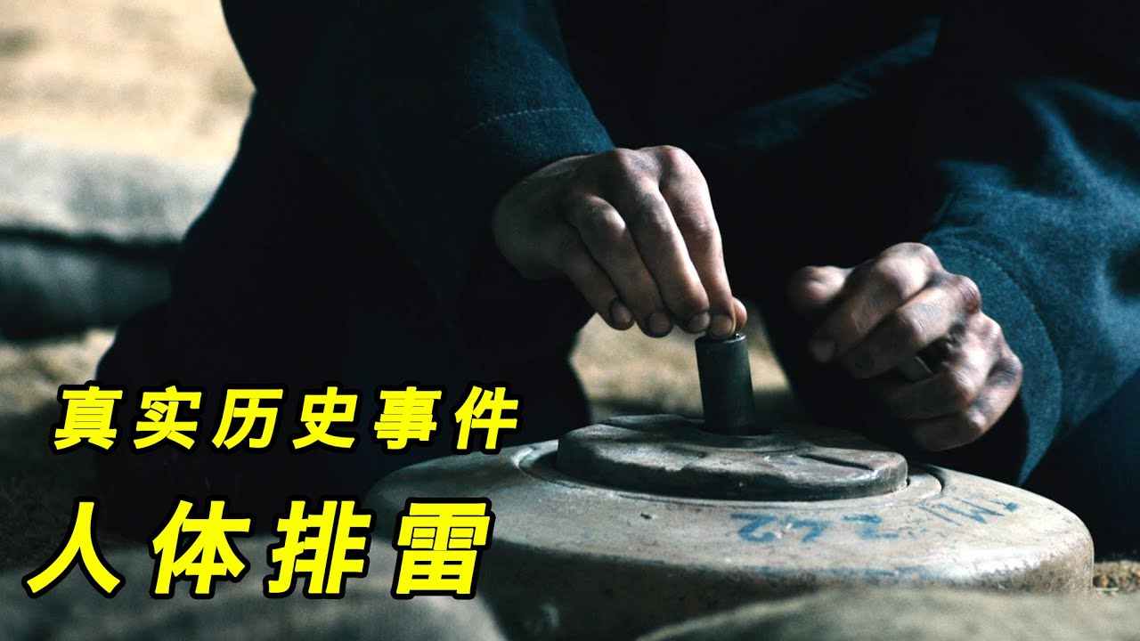 【越哥】豆瓣8.6分,这种战争片太罕见了,每一秒都是提心吊胆!