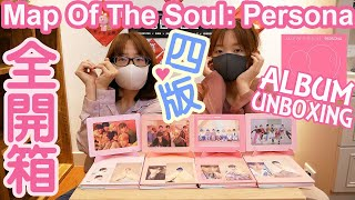 [BTS防彈] 粉四專🍓MAP OF THE SOUL : PERSONA新專開箱 | [ENG CC] ALBUM UNBOXING FULL VER.
