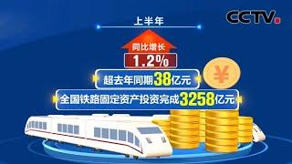 [中国新闻] 2020年上半年全国铁路固定资产投资超额完成 | CCTV中文国际