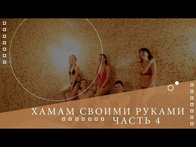 ✅Строительство турецкой бани хамам своими руками. Часть 4🌡Все о хамаме ⚜⚜⚜