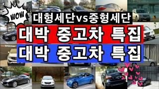 대박 중고차 특집(대형세단VS준대형세단)총8대