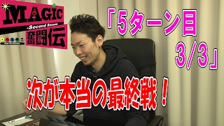 【MTG】Magic:The Gathering_5ターン目3/3 MAGIC奮闘伝2nd season[by ARROWS-SCREEN]