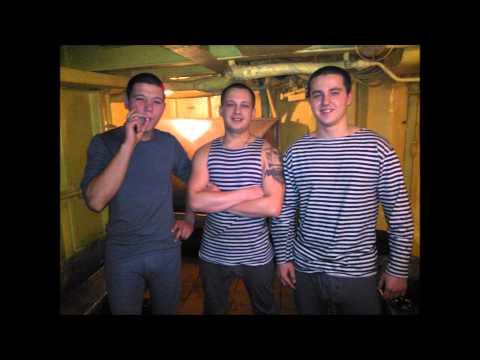 Пей моряк ДМБ 12-13 г