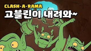 Clash-A-Rama: 광부 구출작전 (Clash of Clans)
