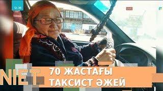 70 жасты алқымдаған таксист әжей