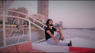 Wahashtini - Amr Diab | وحشتيني - عمرو دياب - بكمانجة أحمد منيب