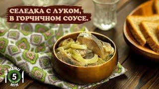 Селедка в соусе с горчицей и луком - рецепт пошаговый от menu5min