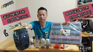 칸막이공구함(17칸)5,000원/ 공구가방(벨트포함)5…