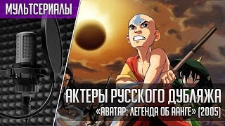 «Аватар: Легенда об Аанге» - Актеры русского дубляжа