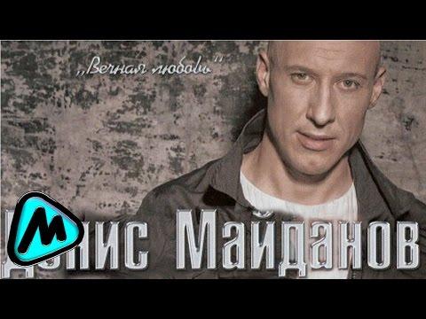 ДЕНИС МАЙДАНОВ - Я БУДУ ЗНАТЬ, ЧТО ТЫ ЛЮБИШЬ МЕНЯ (альбом) / DENIS MAYDANOV