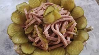 Немецкий салат из колбасы и огурцов.