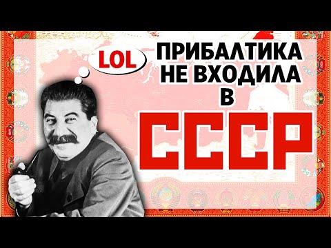 Прибалтика не входила в СССР? Как Прибалтика оказалась в составе СССР.
