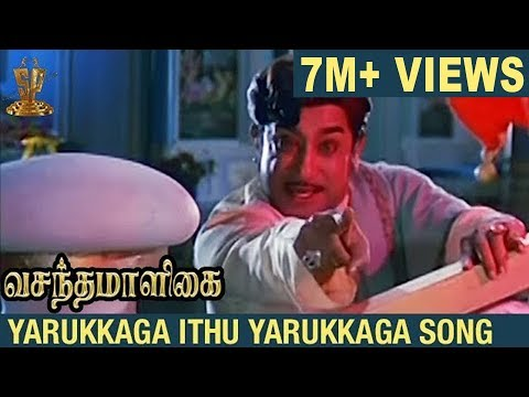 Yarukkaga Ithu Yarukkaga Video Song | Vasantha Maligai Tamil Movie | Sivaji Ganesan | Vanisri