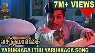 Yarukkaga Ithu Yarukkaga Video Song | Vasantha Maligai Tamil Movie | Sivaji Ganesan | Vanisri