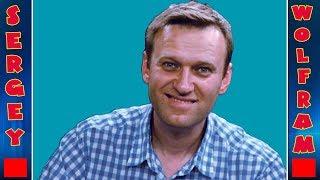 Алексей Навальный,что о нём мы ни знаем