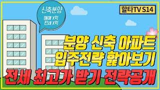 [할타TV] 분양신축아파트 입주전략 핥아보기/전세최고가…