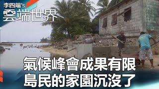 氣候峰會成果有限 島民的家園沉沒了 - 李四端的雲端世界