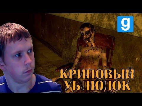 Ночь в Психбольнице - Garry's mod (Horror map)