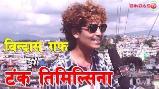 Bindas Guff With Singer Tanka Timilsina ।। रामजी खाँडलाई गुरु मान्छु : गायक टंक तिमिल्सिना