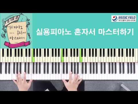 20강: 멜로디 익히기 (반드시 곡을 활용하여 코드를 학습하자) - 문정균 선생님