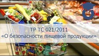 видео ТР ТС 019 2011 «О безопасности средств индивидуальной защиты»